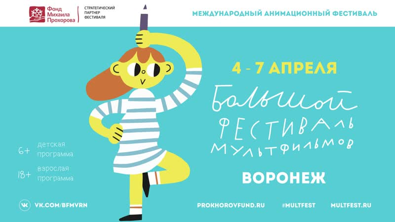 IX Большой фестиваль мультфильмов в Воронеже
