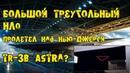 Большой треугольный НЛО пролетел над Нью-Джерси TR-3B Astra ?