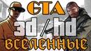 🌎 Вселенные GTA Вся правда о 3D и HD