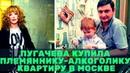 ПУГАЧЕВА КУПИЛА ПЛЕМЯННИКУ АЛКОГОЛИКУ КВАРТИРУ В МОСКВЕ Новости шоу бизнеса