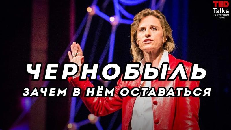 ЧЕРНОБЫЛЬ ЗАЧЕМ В НЁМ ОСТАВАТЬСЯ Холли Моррис TED на русском