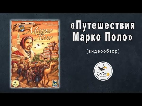 Путешествия Марко Поло - настольная игра.