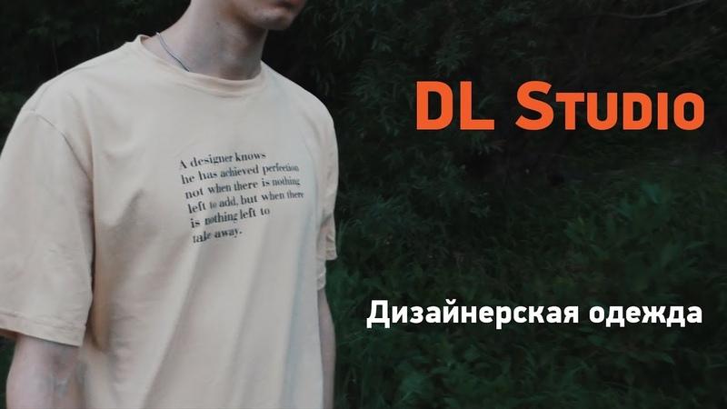 Что такое DL Studio? Дизайнерская одежда, ремень безопасности на рюкзаке.