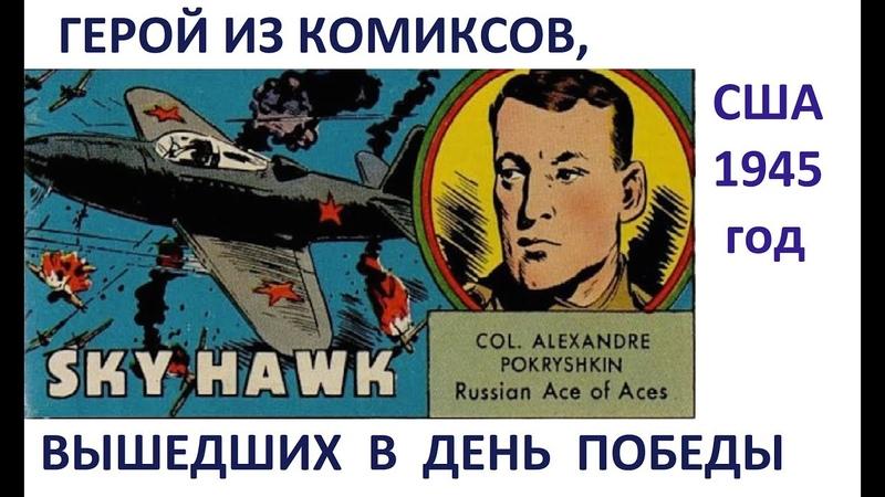 Русский ас Покрышкин - супергерой в США. Комиксы, вышедшие в День Победы.