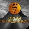 14.06 - Оргия Праведников -XX лет- в С-Пб!