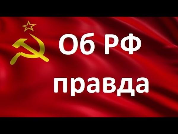 Вся Правда об РФ Коротко и ясно за 200 секунд Часть 1