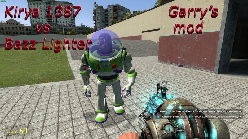 Kirya1387 vs Bazz Lighter