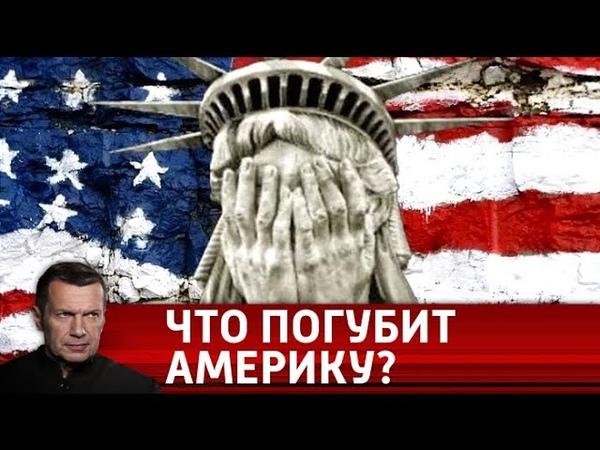 Империя рушится: США оказались на грани катастрофы. Вечер с Владимиром Соловьевым от 17.06.19