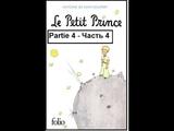 Маленький принц Le petit prince Partie 04