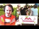 Один день в Малиновке Онлайн игра про Россию