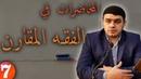 المحاضرات في الفقه المقارن┇الشيخ الدكتور عبد الله مرتضى علي┇الدورة الشتائية