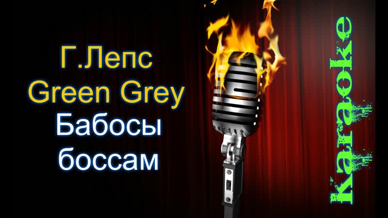 Григорий Лепс feat Green Grey Бабосы боссам караоке