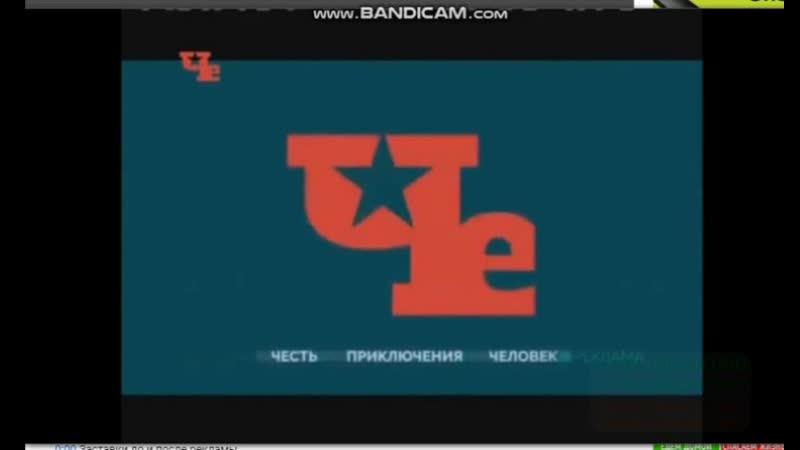 Все заставки Дарьял ТВ/ДТВ/Перец/Че (1999-2019), часть 5 (2015-2017)