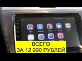 Магнитола CRS 330 Андроид 8.1 на Skoda