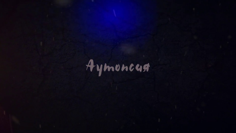 KOSTi Скоро новый релиз EP Аутопсия 2019