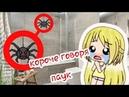 Короче говоря паукпародия