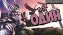 Скандинавская мифология Один - верховный бог викингов.