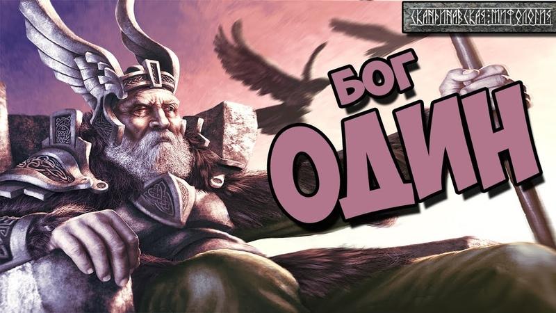 Скандинавская мифология: Один - верховный бог викингов.