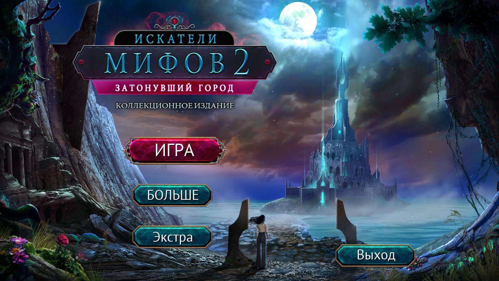 Искатели мифов 2: Затонувший город. Коллекционное издание | The Myth Seekers 2: The Sunken City CE (Rus)