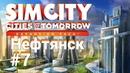 SimCity 5 Города будущего. Незваные гости. Даешь эрудицию 7