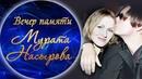 Cool Music • Наталья Бойко - Не разлука, не любовь Вечер памяти Мурата Насырова