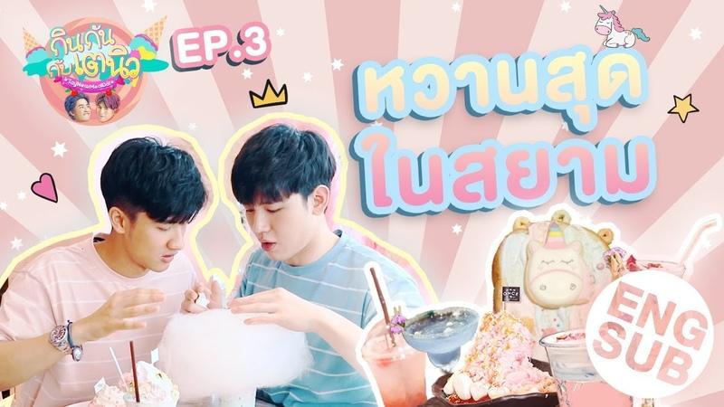 กินกัน กับ เต นิว EP 3 หวานกว่าของหวานก็ Eng Sub