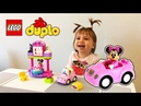 Хэппи Диана играет с ЛЕГО ДУПЛО День Рождение Минни LEGO DUPLO Minnie Mouse Birthday Party 10873