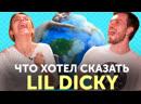 """Lil Dicky """"Earth"""" Таня и Джордан"""