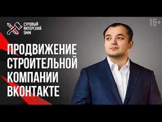Дамир халилов. реклама в соцсетях для строительной компании