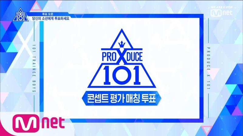 PRODUCE X 101 [5회] 당신의 소년의 직접 콘셉트를 정해주세요!ㅣ콘셉트 매칭 투표 190531 EP.5