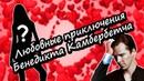 Невероятная любовная история Бенедикта Камбербэтча