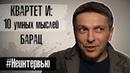 КВАРТЕТ И Леша Барац о низком Росте Цензуре фильмов Украине и Звонке Зеленского