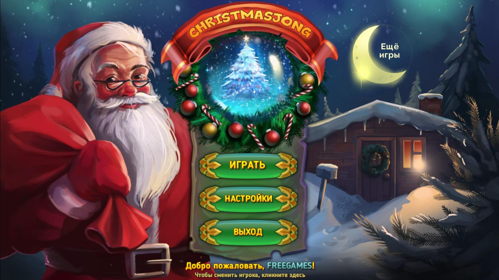 Christmasjong (Rus)