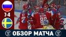 РОССИЯ - ШВЕЦИЯ 7-4 ОБЗОР МАТЧА ЧЕМПИОНАТ МИРА ПО ХОККЕЮ 21.05.2019
