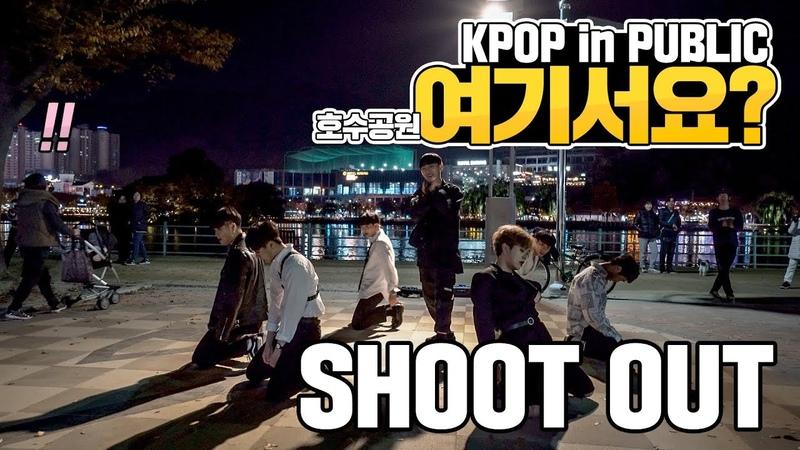 [여기서요?] 몬스타엑스 MONSTA X - SHOOT OUT | 커버댄스 DANCE COVER | KPOP IN PUBLIC @호수공원