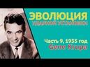 Эволюция ударной установки - Часть 9, 1935 - Gene Krupa