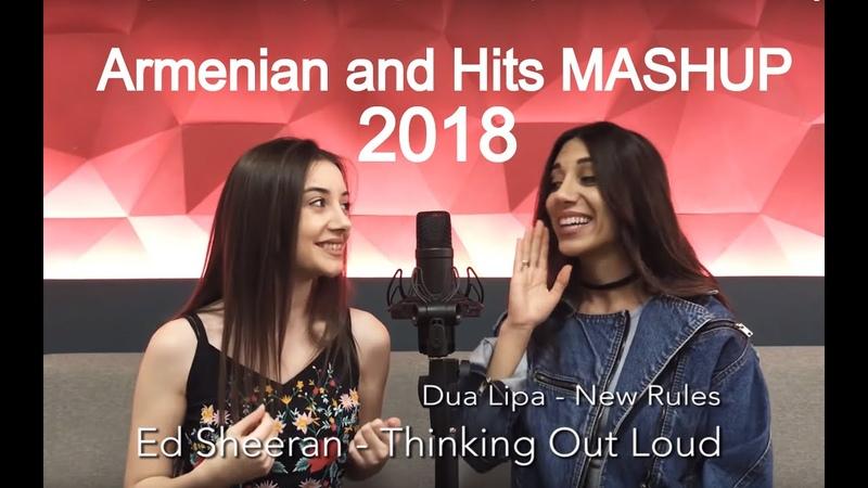 Armenian HITS MASHUP 2018 | Maga Mnatsakanyan Anahit Petrosyan (Official Music Video)