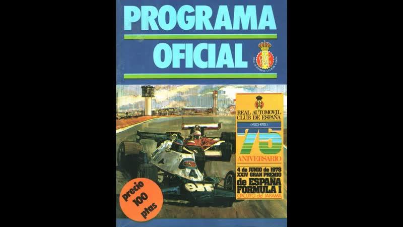 F1 1978. 07. Гран-При Испании, гонка