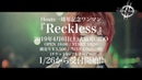 Houts『Reckless』MV SPOT