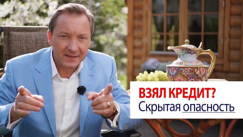 Взял кредит? Скрытая опасность / Роман Василенко