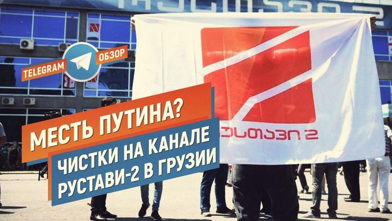 Месть Путина? Чистки на канале Рустави-2 в Грузии (Telegram. обзор)