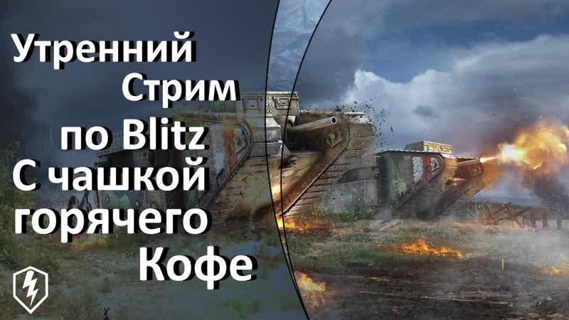 утро с кофе и World of Tanks Blitz! качаемся Часть 78