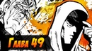 Кинг One Punch Man манга Глава-49(Озвучка)