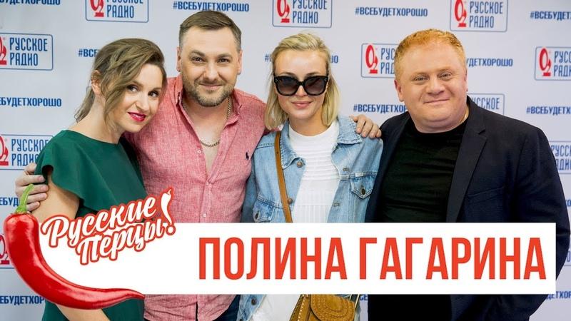 Полина Гагарина в Утреннем шоу «Русские Перцы» 24.05.2019