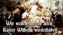 Wir wollen unsern alten Kaiser Wilhelm wiederhaben ✠ German march english translation