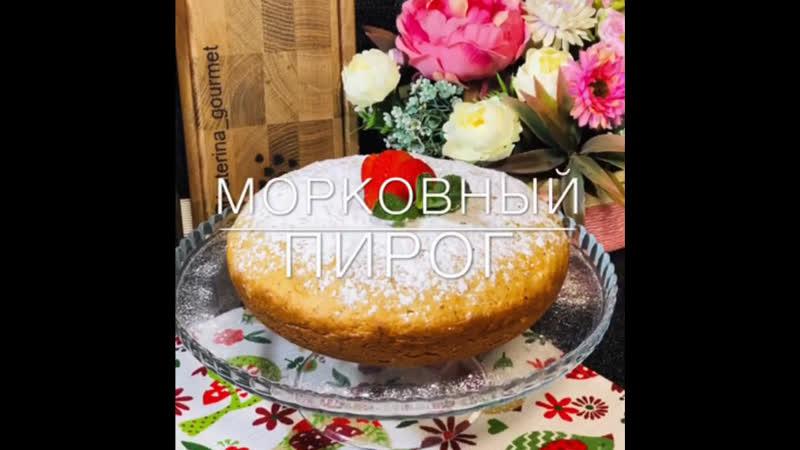 Морковный пирог в умной мультиварке REDMOND, рецепт от блогера @katerina_gourmet