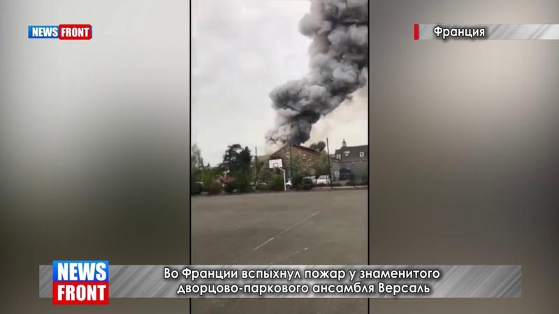 Во Франции вспыхнул пожар у знаменитого дворцово-паркового ансамбля Версаль