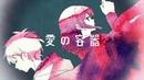 愛の容器/鏡音リン・みきとP Ai no Youki /mikitoP,Kagamine Rin