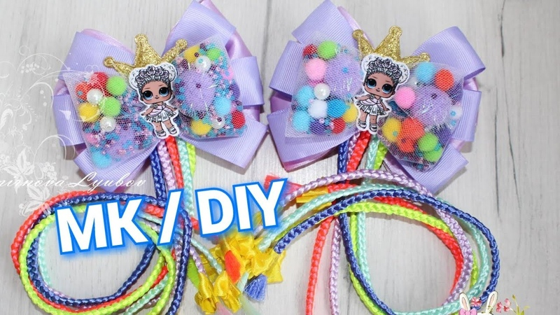 💝 МК бантики LoL с помпонами в сетке и с косичками 💝 Hair clips LyubovMorkovKanzashi DIY