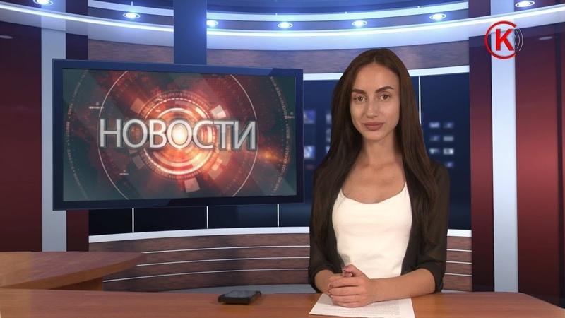 СВОЙ КАНАЛ г.Краснодон. Новости. 20.00. 19 июня 2019